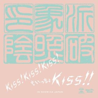 Kiss!Kiss!Kiss!もいっちょKISS!!
