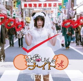 絵恋10thシングル「結婚しないとナイト」