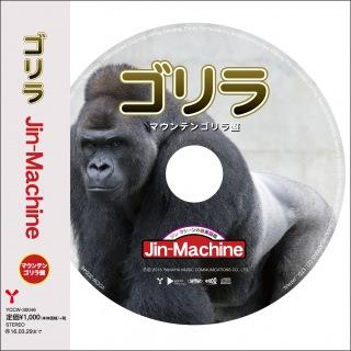 ゴリラ【マウンテンゴリラ盤】