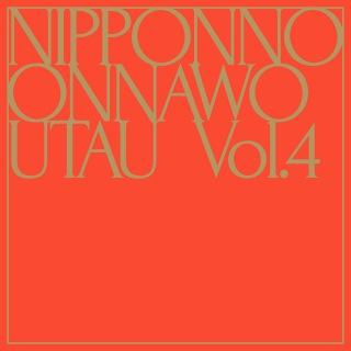 NIPPONNO ONNAWO UTAU Vol.4 (24bit/96kHz)