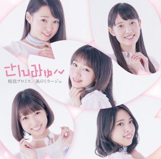 桜色プロミス/風のミラージュ(TYPE-B)
