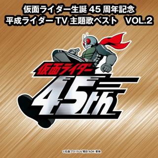 仮面ライダー生誕45周年記念 平成ライダーTV主題歌ベスト VOL.2
