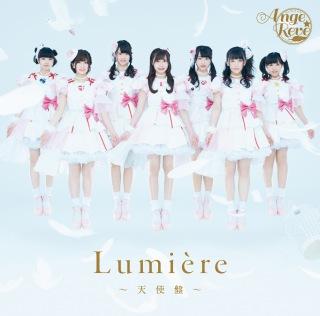 Lumiere 〜天使盤〜