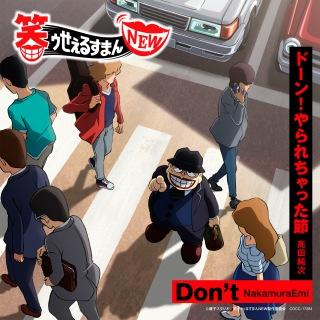 TVアニメ『笑ゥせぇるすまんNEW』主題歌シングル「Don't/ドーン!やられちゃった節」