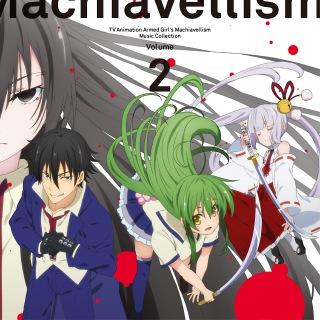 TVアニメ『武装少女マキャヴェリズム』ミュージック・コレクション Vol.2