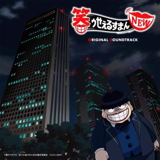 TVアニメ『笑ゥせぇるすまんNEW』オリジナル・サウンドトラック