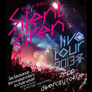 Silent Siren Live Tour 2013冬〜サイサイ1歳祭 この際遊びに来ちゃいなサイ!〜@Zepp DiverCity TOKYO