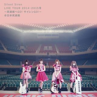 Silent Siren Live Tour 2014→2015冬〜武道館へGO! サイレンGO!〜@日本武道館