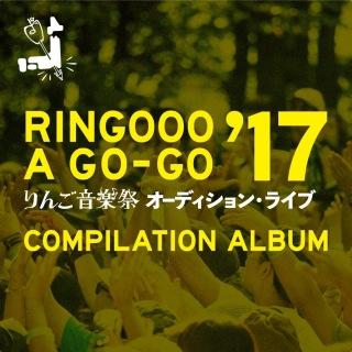 りんご音楽祭 presents RINGOOO A GO-GO 2017 COMPILATION ALBUM