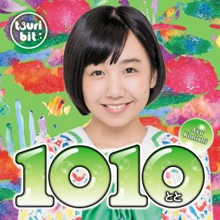 1010~とと~(小西杏優Ver.)