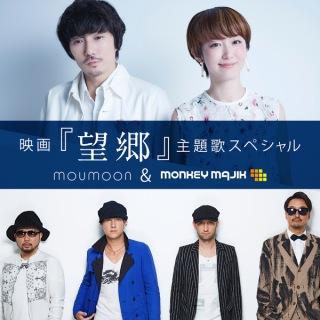 映画「望郷」主題歌スペシャル