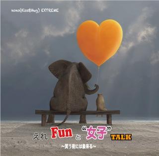 """えれFunと""""女子""""TALK"""