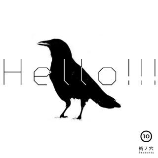 術ノ穴Presents「HELLO!!!vol.10」