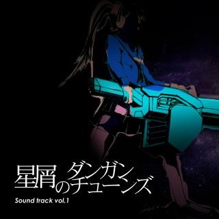 星屑のダンガンチューンズ サウンドトラック vol.01