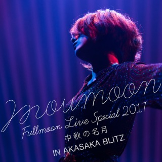 moumoon FULLMOON LIVE SPECIAL 2017 〜中秋の名月〜 IN AKASAKA BLITZ