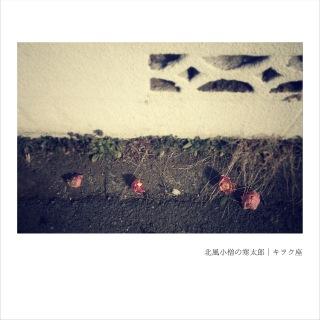 北風小僧の寒太郎 (24bit/96kHz)