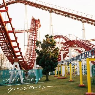 カントリーロード / ヴィレッジ・ファーマシー