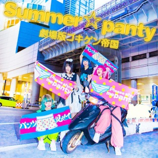 Summer☆panty