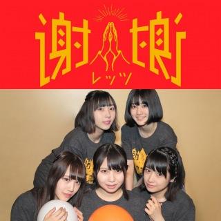 レッツ謝謝 at 渋谷duo MUSIC EXCHANGE(24bit/48kHz)