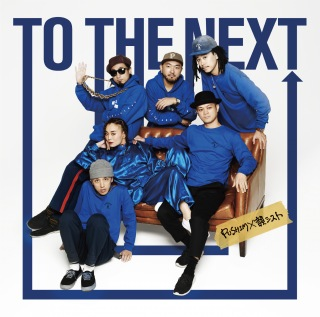 TO THE NEXT