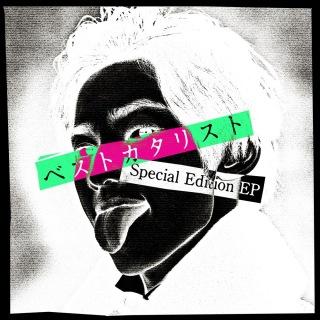 ベストカタリスト -Special Edition EP-