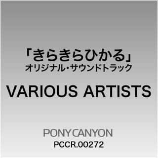 フジテレビ系ドラマオリジナルサウンドトラック「きらきらひかる」