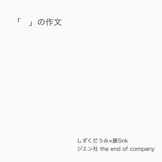 「 」の作文