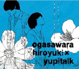 オガサワラヒロユキ×ユピトーク