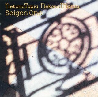 NekonoTopia NekonoMania / Seigen Ono (24bit/48kHz)