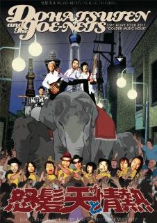 "怒髪天&THE JOE-NETS ""GOLDEN MUSIC HOUR"" 記念盤"