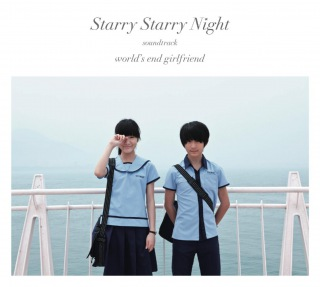 Starry Starry Night - soundtrack