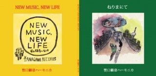 ねりまにて/NEW MUSIC,NEW LIFE