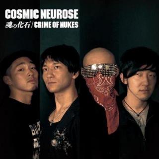 魂の化石 / CRIME OF NUKES