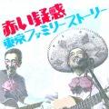 東京ファミリーストーリー