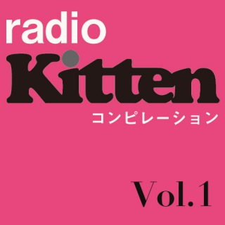 radio kittenコンピレーション Vol.1