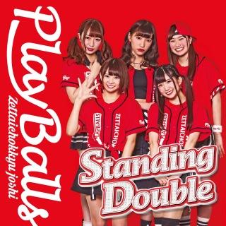 Standing Double/絶対直球少女隊