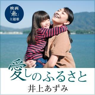 愛しのふるさと (シネマ・ヴァージョン)