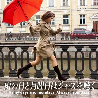 雨の日と月曜日はジャズを聴く(Rainy Days and Mondays, Always Listen Jazz)