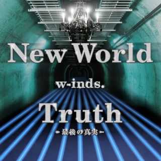 New World/Truth〜最後の真実〜(通常盤)