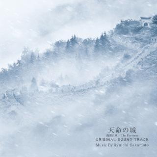 「天命の城」オリジナル・サウンドトラック