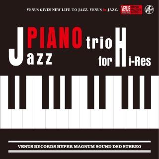 Jazz Piano Trio for Hi-Res 〜ハイレゾで聴くピアノ・トリオ