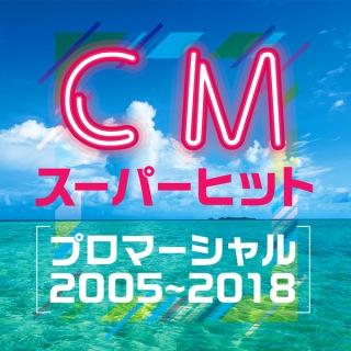 【CMスーパーヒット】(プロマーシャル2005~2018)