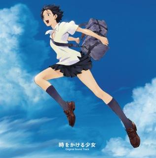 劇場版アニメーション「時をかける少女」オリジナル・サウンドトラック