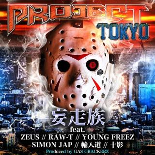PROJECT TOKYO (feat. ZEUS, RAW-T, YOUNG FREEZ, SIMON JAP, 輪入道 & 十影)