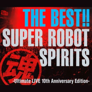 THE BEST!! スーパーロボット魂 -Ultimate LIVE 10th Anniversary Edition-