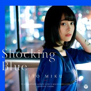 TVアニメ『武装少女マキャヴェリズム』オープニング・テーマ「Shocking Blue」 [96kHz/24bit]