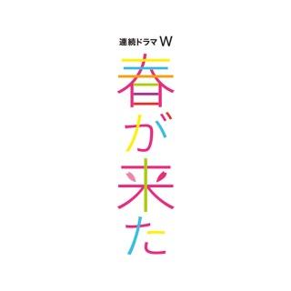 連続ドラマW 「春が来た」オリジナルサウンドトラック