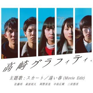 遠い春(Movie Edit)