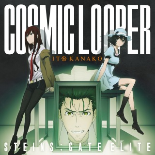 COSMIC LOOPER(ゲーム「STEINS;GATE ELITE」OPテーマ)
