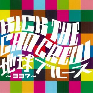 地球ブルース〜337〜/DJDJ[for RADIO]